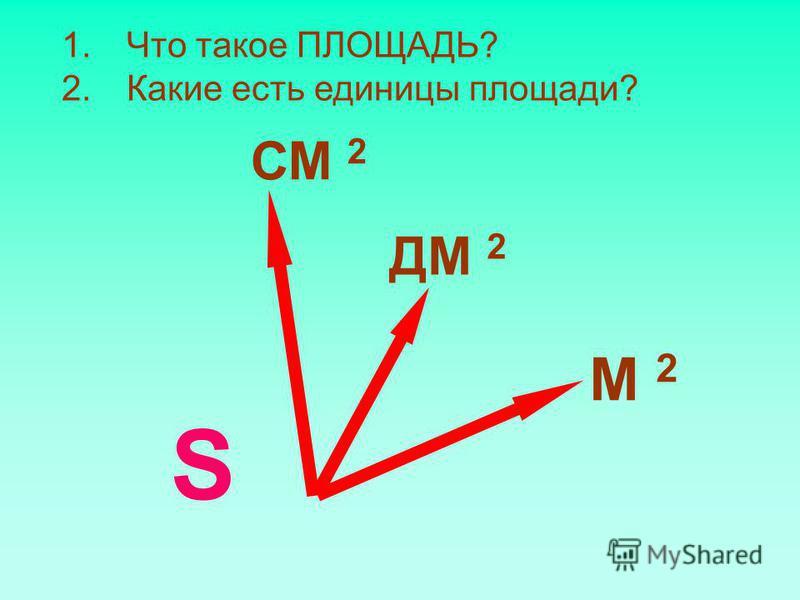 2. Какую мерку используют для измерения площади? (S) Учебник: с.58
