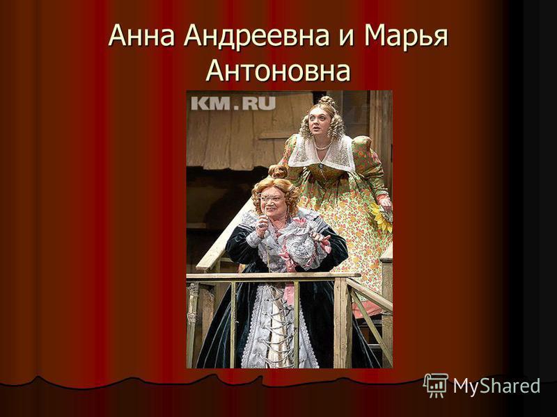 Анна Андреевна и Марья Антоновна