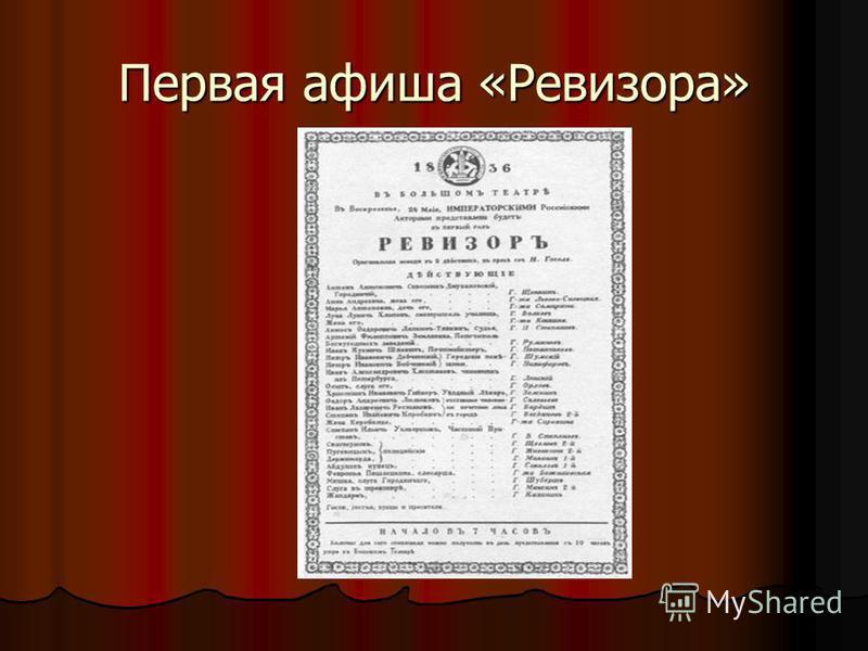 Первая афиша «Ревизора»