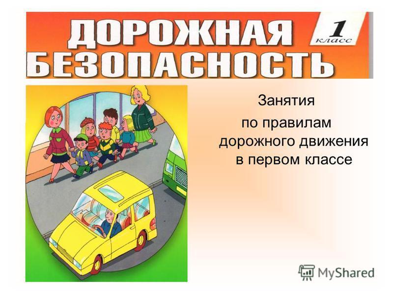 Занятия по правилам дорожного движения в первом классе