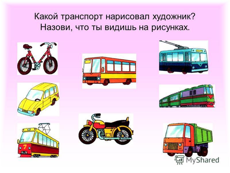 Какой транспорт нарисовал художник? Назови, что ты видишь на рисунках.