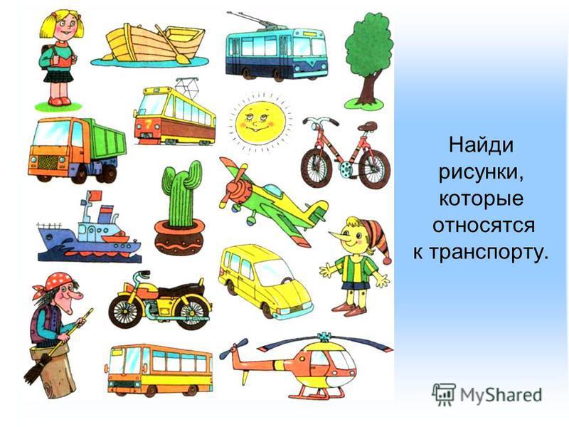 Найди рисунки, которые относятся к транспорту.