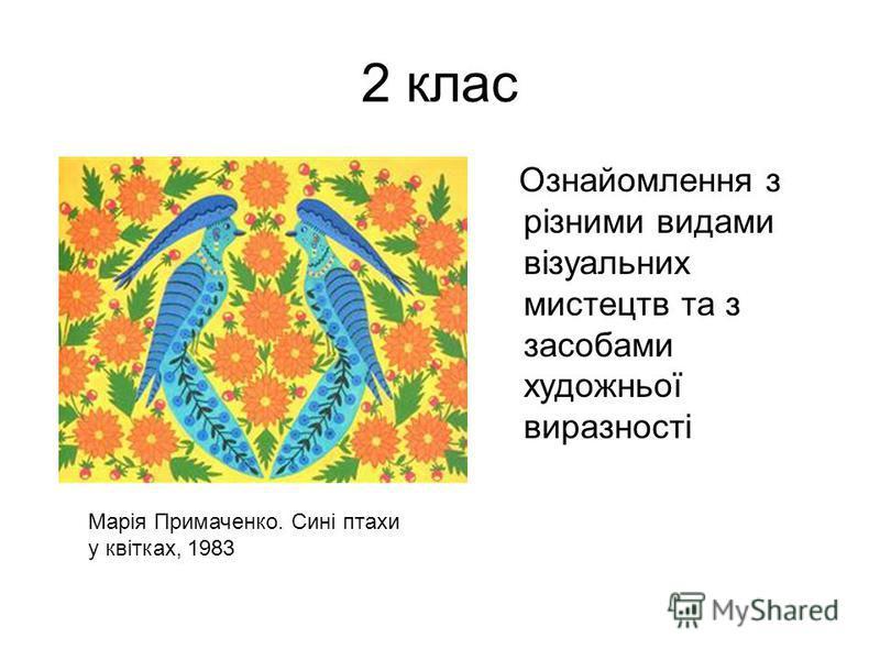 2 клас Ознайомлення з різними видами візуальних мистецтв та з засобами художньої виразності Марія Примаченко. Сині птахи у квітках, 1983