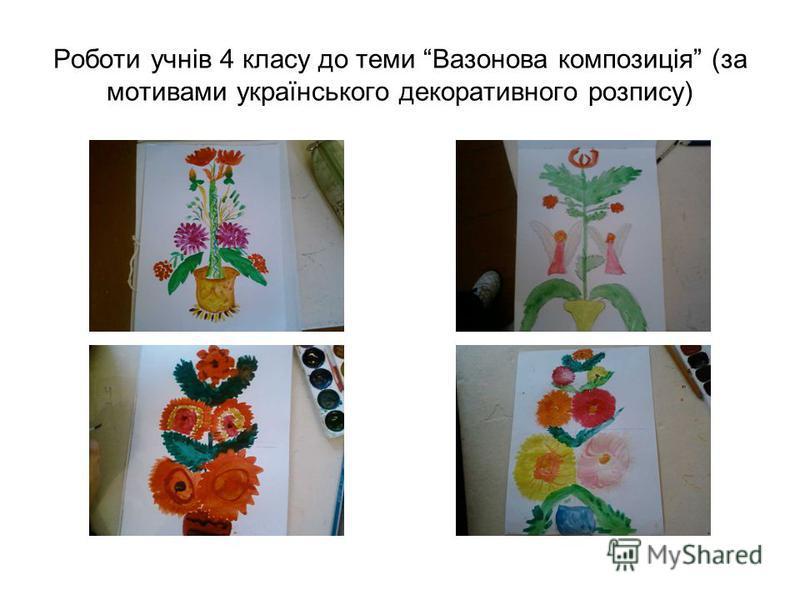 Роботи учнів 4 класу до теми Вазонова композиція (за мотивами українського декоративного розпису)