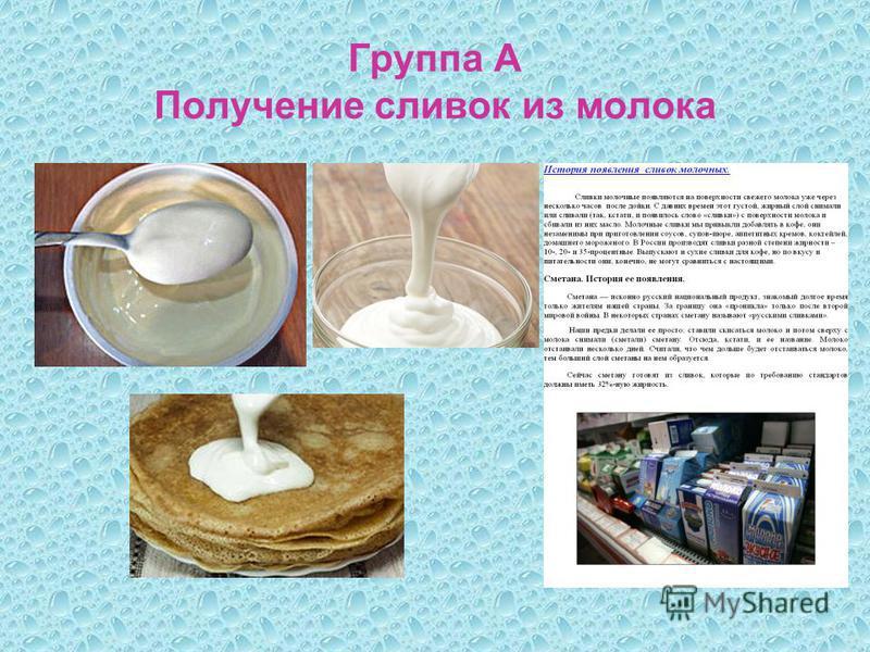 Группа А Получение сливок из молока