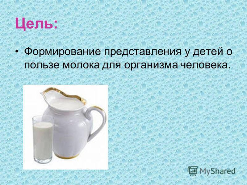 пользе детям молока о картинка