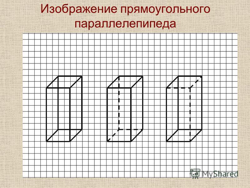 Изображение прямоугольного параллелепипеда