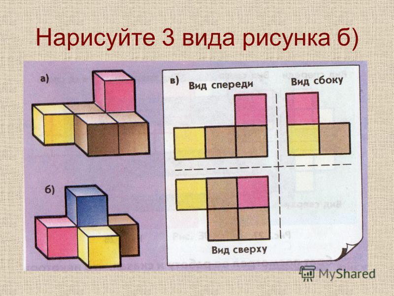 Нарисуйте 3 вида рисунка б)