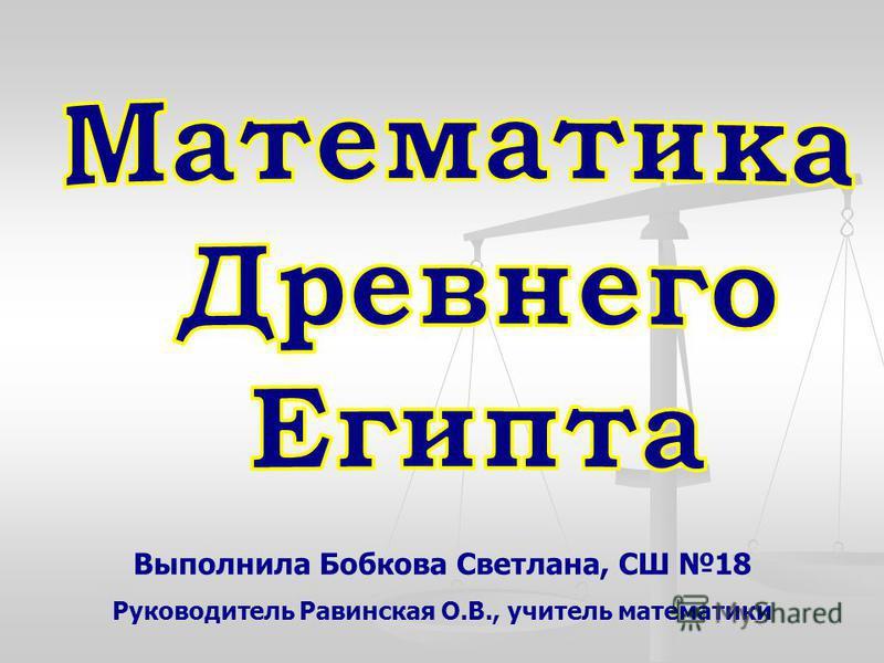 Выполнила Бобкова Светлана, СШ 18 Руководитель Равинская О.В., учитель математики