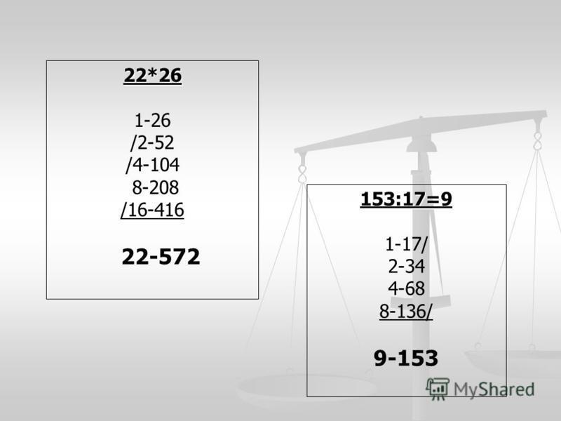 153:17=9 1-17/ 2-34 4-68 8-136/ 9-153 22*26 1-26 /2-52 /4-104 8-208 /16-416 22-572