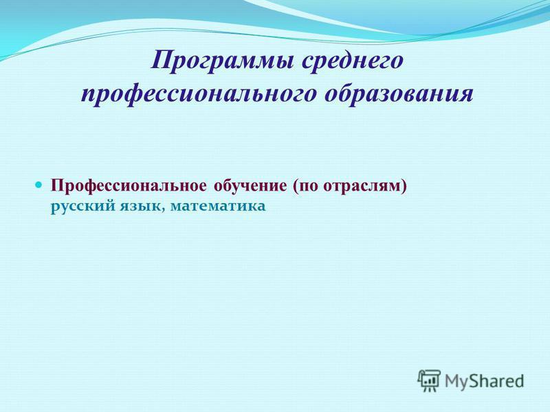Профессиональное обучение (по отраслям) русский язык, математика Программы среднего профессионального образования