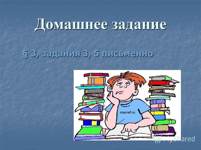 Домашнее задание § 3, задания 3, 5 письменно