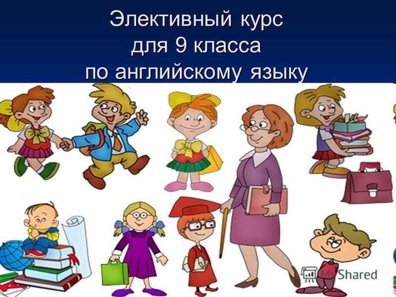 Элективный курс для 9 класса по английскому языку Английский язык
