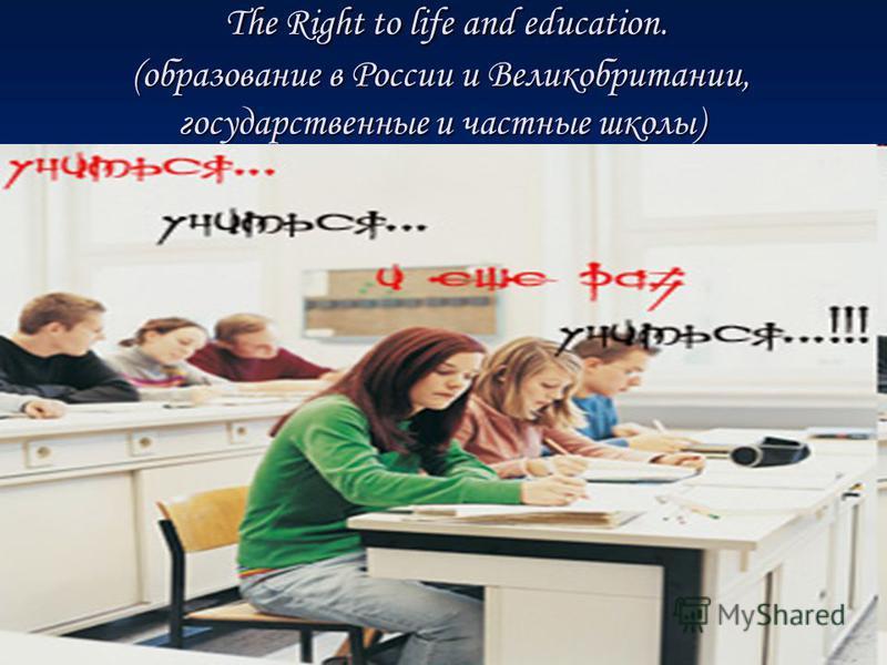 The Right to life and education. (образование в России и Великобритании, государственные и частные школы)
