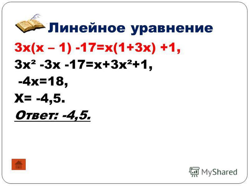 Линейное уравнение 3x(x – 1) -17=x(1+3x) +1, 3x² -3x -17=x+3x²+1, -4x=18, X= -4,5. Ответ: -4,5.