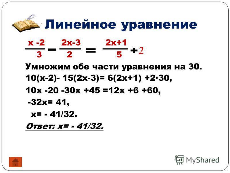 Линейное уравнение x -2 2x-3 2x+1 3 2 5 Умножим обе части уравнения на 30. 10(x-2)- 15(2x-3)= 6(2x+1) +2 30, 10x -20 -30x +45 =12x +6 +60, -32x= 41, x= - 41/32. Ответ: x= - 41/32. 2