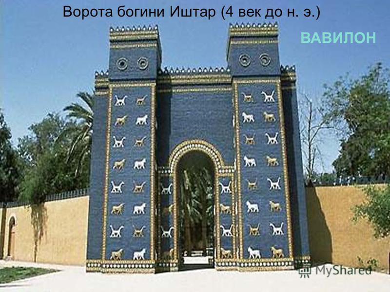 Ворота богини Иштар (4 век до н. э.) ВАВИЛОН