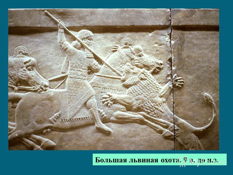 Большая львиная охота. 9 в. до н.э.