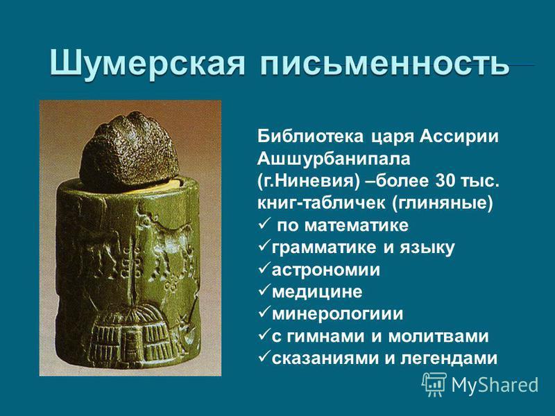 Библиотека царя Ассирии Ашшурбанипала (г.Ниневия) –более 30 тыс. книг-табличек (глиняные) по математике грамматике и языку астрономии медицине минералогии с гимнами и молитвами сказаниями и легендами