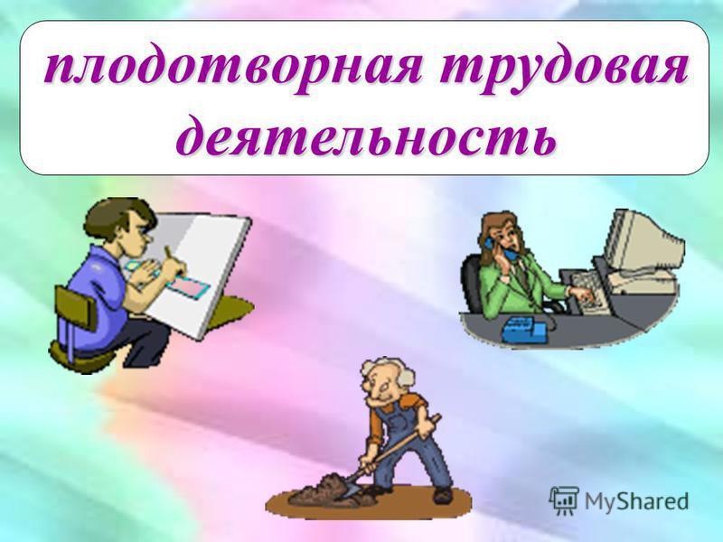 плодотворная трудовая деятельность