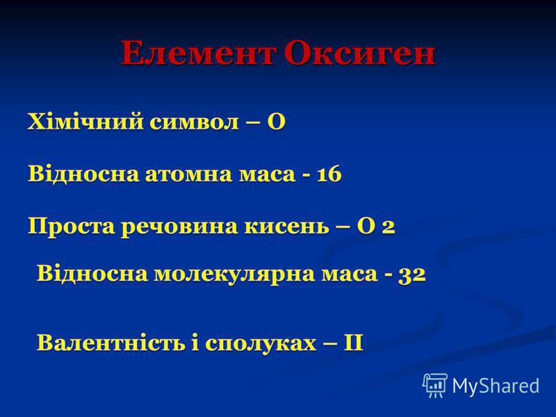 Елемент Оксиген