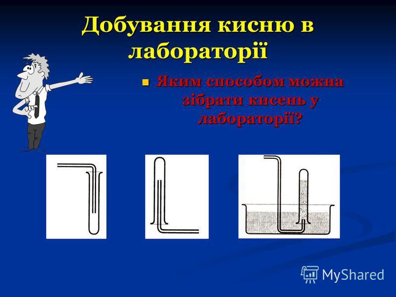 Добування кисню в лабораторії Яким способом можна зібрати кисень у лабораторії? Яким способом можна зібрати кисень у лабораторії?