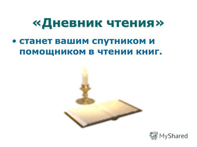 «Дневник чтения» Дата АвторНаз- ие книги Глав- ные герои О чём говорится в книге Моё мнение