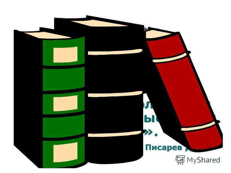 «Дневник чтения» станет вашим спутником и помощником в чтении книг.