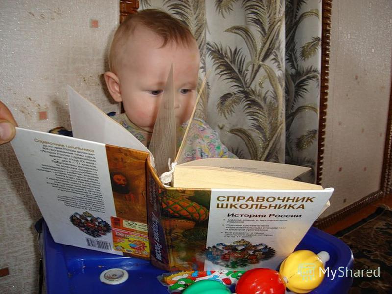 Внимание - это самое главное условие правильного чтения, т.е. когда мы читаем, должны быть очень внимательными.