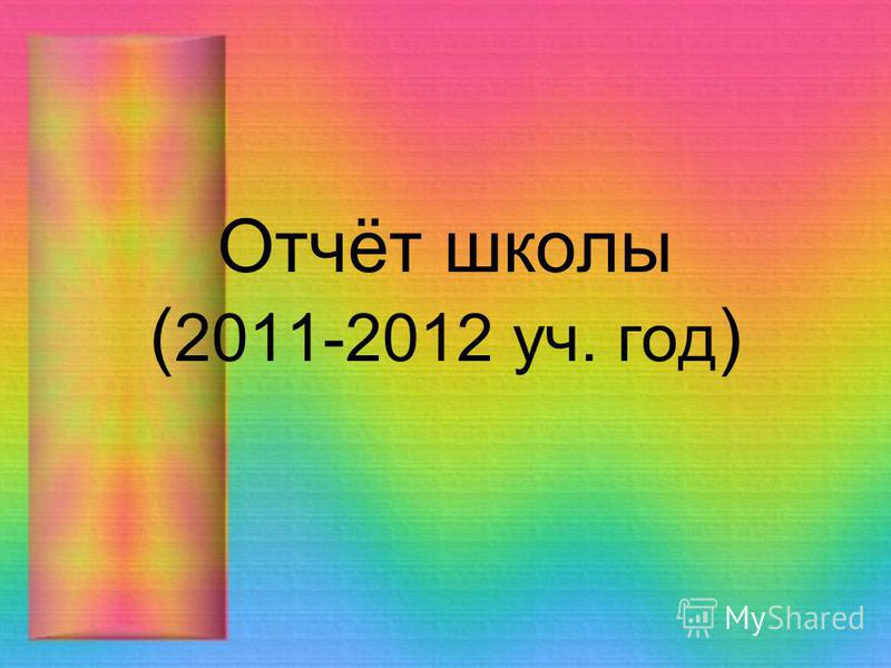 Отчёт школы ( 2011-2012 уч. год )