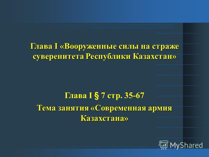 Глава I «Вооруженные силы на страже суверенитета Республики Казахстан» Глава I § 7 стр. 35-67 Тема занятия «Современная армия Казахстана»