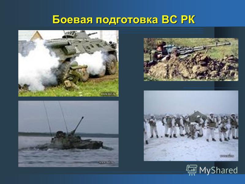 Боевая подготовка ВС РК