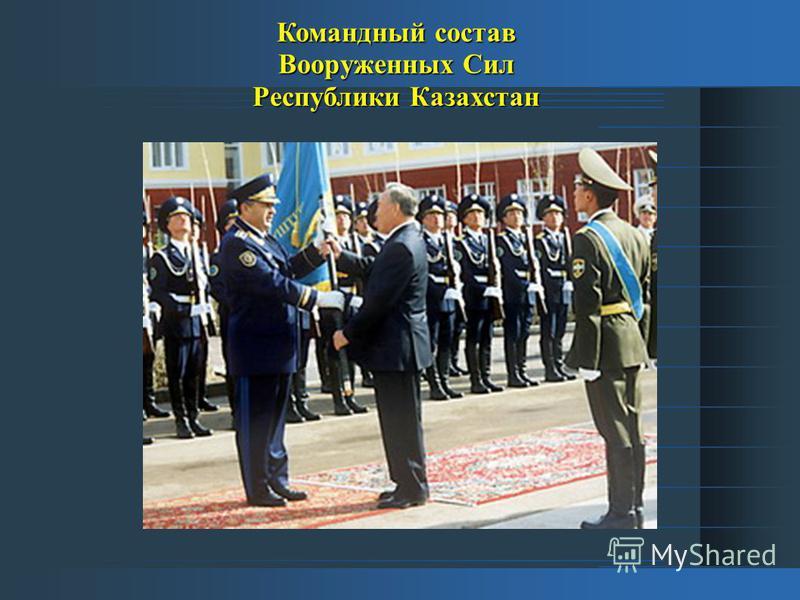 Командный состав Вооруженных Сил Республики Казахстан