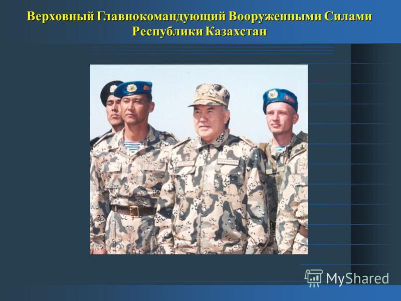 Верховный Главнокомандующий Вооруженными Силами Республики Казахстан