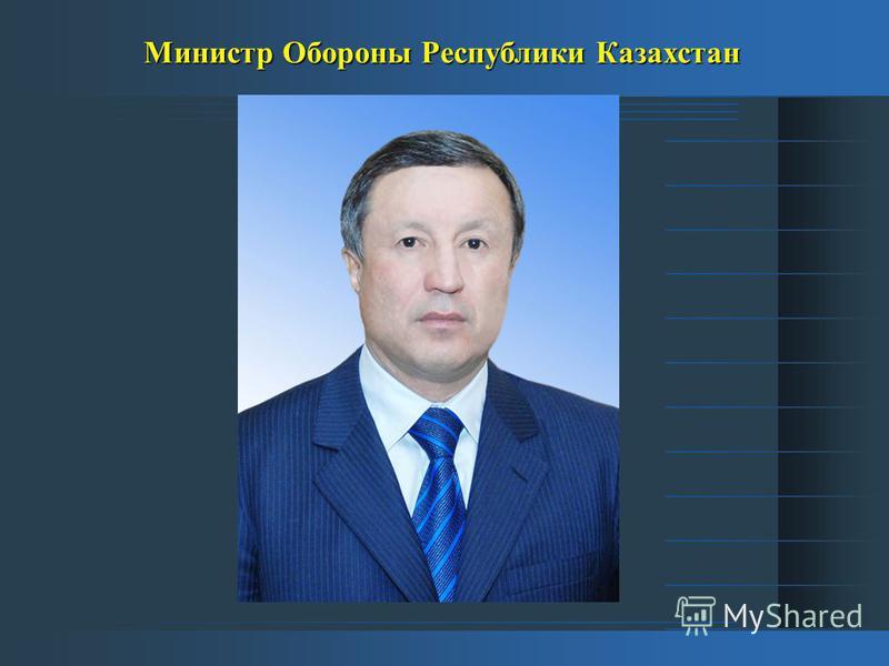 Министр Обороны Республики Казахстан