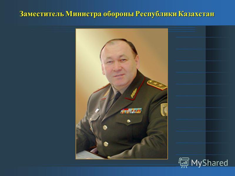Заместитель Министра обороны Республики Казахстан