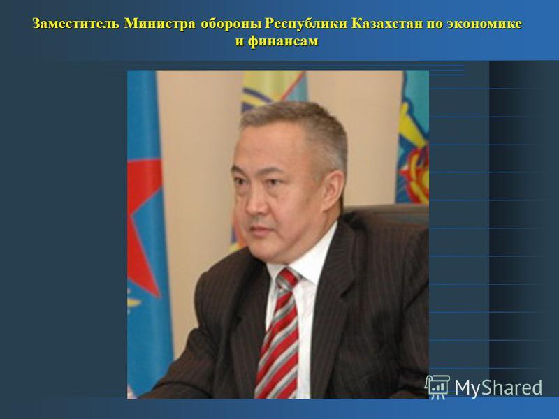 Заместитель Министра обороны Республики Казахстан по экономике и финансам