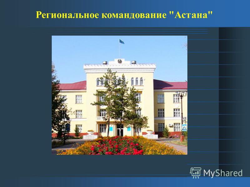 Региональное командование Астана
