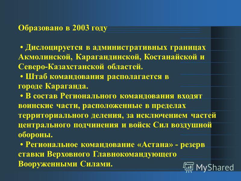 Образовано в 2003 году Дислоцируется в административных границах Акмолинской, Карагандинской, Костанайской и Северо-Казахстанской областей. Штаб командования располагается в городе Караганда. В состав Регионального командования входят воинские части,