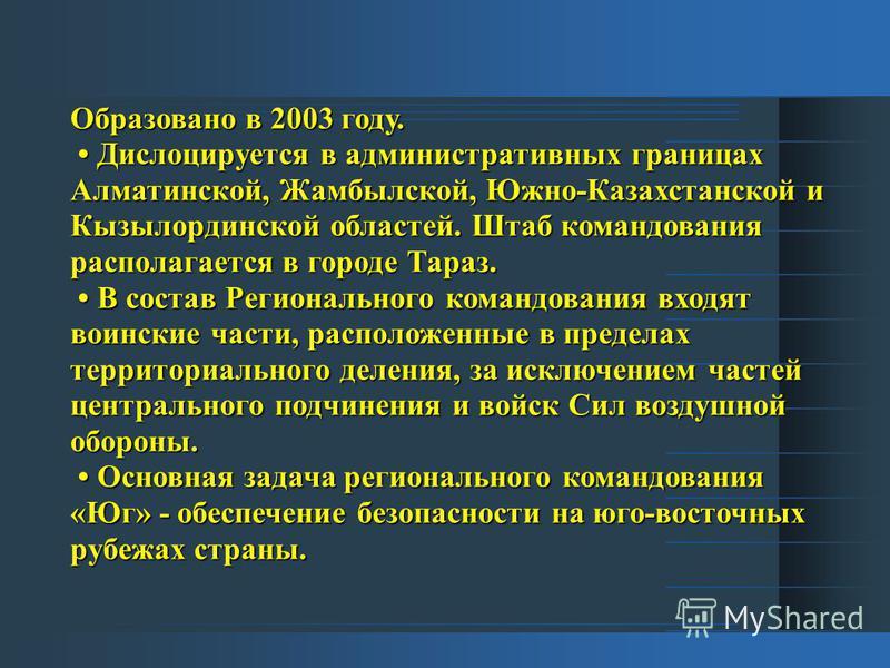 Образовано в 2003 году. Дислоцируется в административных границах Алматинской, Жамбылской, Южно-Казахстанской и Кызылординской областей. Штаб командования располагается в городе Тараз. В состав Регионального командования входят воинские части, распол