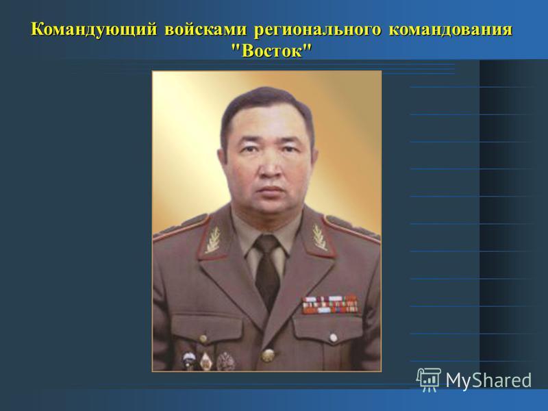 Командующий войсками регионального командования Восток