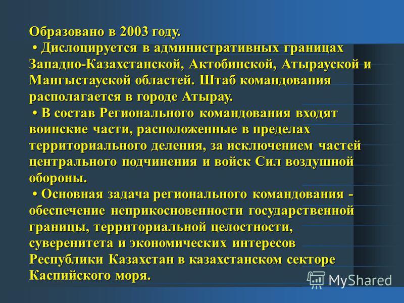 Образовано в 2003 году. Дислоцируется в административных границах Западно-Казахстанской, Актобинской, Атырауской и Мангыстауской областей. Штаб командования располагается в городе Атырау. В состав Регионального командования входят воинские части, рас