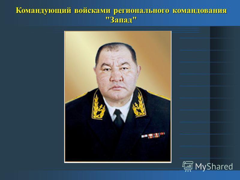 Командующий войсками регионального командования Запад