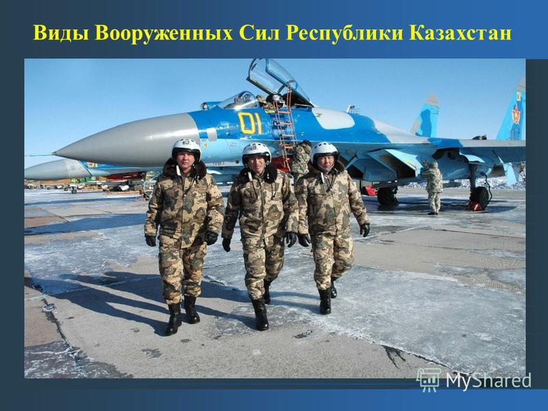 Виды Вооруженных Сил Республики Казахстан