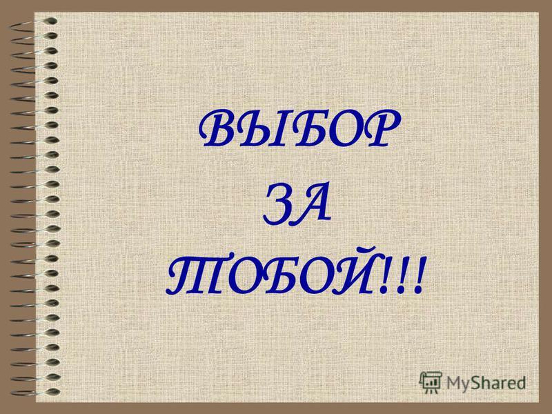 ВЫБОР ЗА ТОБОЙ!!!