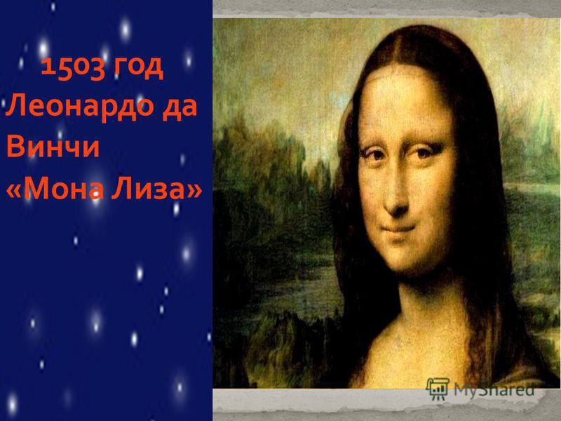 1503 год Леонардо да Винчи «Мона Лиза»
