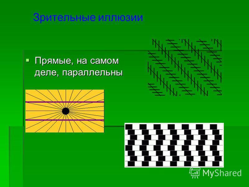 Прямые, на самом деле, параллельны Прямые, на самом деле, параллельны Зрительные иллюзии