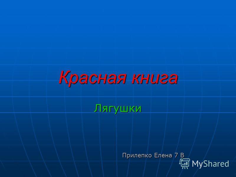 Красная книга Лягушки Прилепко Елена 7 В Прилепко Елена 7 В