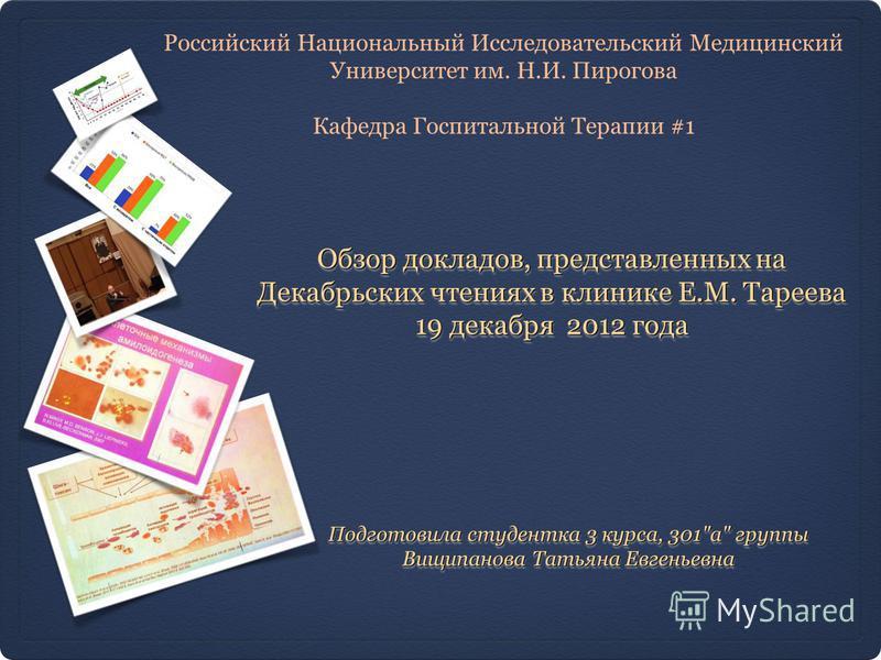 Обзор докладов, представленных на Декабрьских чтениях в клинике Е.М. Тареева 19 декабря 2012 года Подготовила студентка 3 курса, 301