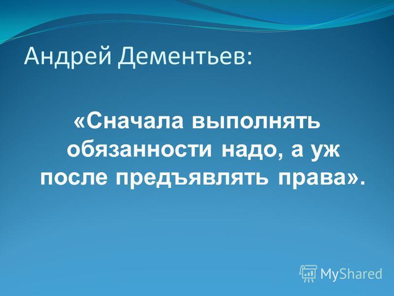 Андрей Дементьев: «Сначала выполнять обязанности надо, а уж после предъявлять права».